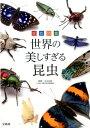 原色図鑑世界の美しすぎる昆虫 [ 丸山宗利 ]