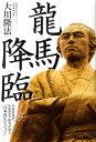龍馬降臨 幸福実現党・応援団長龍馬が語る「日本再生ビジョン」 (OR books) [ 大川隆法 ]