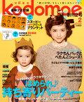 kodomoe (コドモエ) 2014年 02月号 [雑誌]