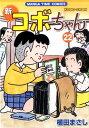 新コボちゃん(22) (まんがタイムコミックス) [ 植田まさし ]