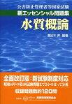 公害防止管理者等国家試験新エッセンシャル問題集水質概論 [ 溝呂木昇 ]
