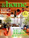 &home(vol.57) お気に入りの家具&雑貨が似合うインテリア 私スタイルの快適キ (Musashi Mook)
