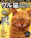 ワル猫カレンダーMOOK(2018) (SUN-MAGAZI...