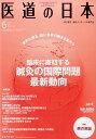 医道の日本(2017.6(Vol.76 N) 東洋医学・鍼灸マッサージの専門誌 臨床に直結する鍼灸の