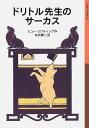 ドリトル先生のサーカス (岩波少年文庫 024) [ ヒュー・ロフティング ]