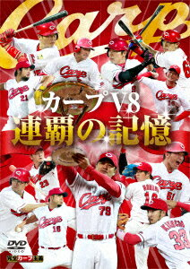 カープV8 連覇の記憶 [ (スポーツ) ]