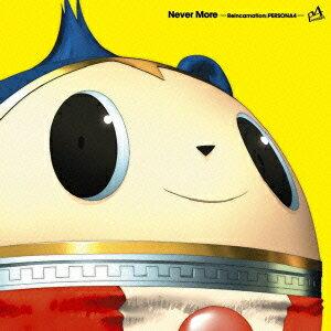 ネバー・モア -「ペルソナ4」輪廻転生ー [ (ゲーム・ミュージック) ]...:book:15556542