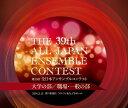 第39回 全日本アンサンブルコンテスト 大学の部/職場・一般の部全22団体完全収録 コンプリート版