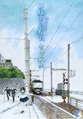 海街diary(うみまちダイアリー)蝉(1)
