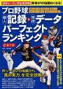 プロ野球個人記録&球団データパーフェクトランキング(2018) [ 小野俊哉 ]