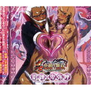 「真・恋姫†無双」キャラクターソングCD Vol.5 貂蝉×卑弥呼(CV.夕凪咲巳、巌蝉秋)