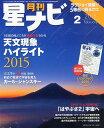 月刊 星ナビ 2015年 02月号 [雑誌]