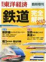 週刊 東洋経済増刊 鉄道完全解明 2015 2015年 2/19号 [雑誌]