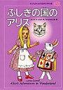 子どものための世界文学の森(25) ふしぎの国のアリ