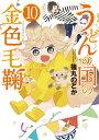 うどんの国の金色毛鞠 10 (バンチコミックス) [ 篠丸 のどか ]
