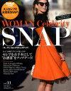 WOMAN Celebrity SNAP(vol.11) (Hinode mook)
