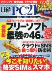 日経 PC 21 (ピーシーニジュウイチ) 2015年 02月号 [雑誌]