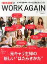 週刊 東洋経済増刊 WORK・AGAIN 2015年 2/6号 [雑誌] - 楽天ブックス