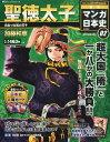 週刊 マンガ日本史 改訂版 2015年 2/22号 [雑誌]