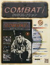 コンバット! DVDコレクション 2015年 2/15号 [雑誌]