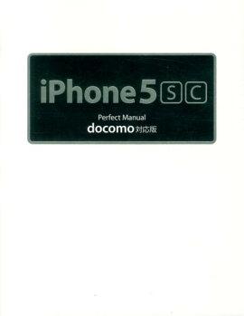 iPhone 5s/5c Perfect Manual docomo���