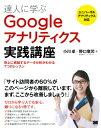 達人に学ぶGoogleアナリティクス実践講座 売上に貢献するデータ分析がわかる7つのレッスン [ 小川卓(ウェブ解析士) ]