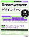 Dreamweaverデザインブック CC2015対応 [ エ・ビスコム・テック・ラボ ]