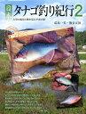 日本タナゴ釣り紀行(2) 古里の風景と〔タナゴ〕を巡る平成の旅 [ 葛島一美 ]