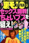 裏モノ JAPAN (ジャパン) 2015年 02月号 [雑誌]