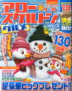 アロー&スケルトングルメ 2015年 02月号 [雑誌] - 楽天ブックス