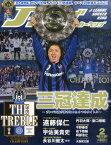 Jリーグサッカーキング 2015年 02月号 [雑誌]
