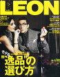 LEON (レオン) 2015年 02月号 [雑誌]