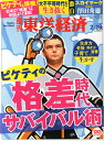 週刊 東洋経済 2015年 2/28号 [雑誌]