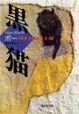 黒猫 (集英社文庫) エドガー アラン ポー