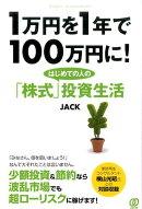 1万円を1年で100万円に!はじめての人の「株式」投資生活