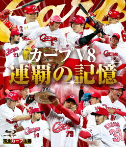 カープV8 連覇の記憶【Blu-ray】 [ (スポーツ) ]