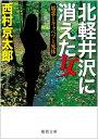 北軽井沢に消えた女 嬬恋とキャベツと死体 (徳間文庫) [ 西村京太郎 ]