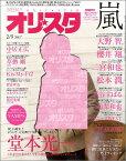 オリ☆スタ 2015年 2/9号 [雑誌]