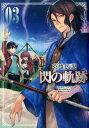 英雄伝説閃の軌跡(03) [ 日本ファルコム株式会社(2001) ]
