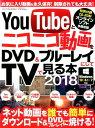 YouTubeとニコニコ動画をDVD&ブルーレイにしてTVで見る本(2018) (三才ムック)