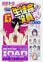 DVD付き 生徒会役員共(15)限定版