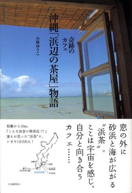 奇跡のカフェ沖縄「浜辺の茶屋」物語 [ 小林ゆうこ ]...:book:12982848