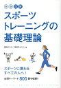 図解スポーツトレーニングの基礎理論新版 [ 横浜市スポーツ医科学センター ]