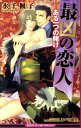 最凶の恋人(ある一つの賭け) (B-boy slash novels) [ 水壬楓子 ]