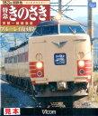 BD>183系国鉄色特急きのさきブルーレイ復刻版 京都〜城崎...