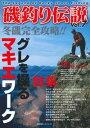 磯釣り伝説Vol.7 [ ケイエス企画 ]