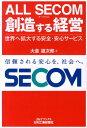 ALL SECOM創造する経営 世界へ拡大する安全 安心サービス (B&Tブックス) 大倉雄次郎