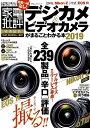 デジカメ&ビデオカメラがまるごとわかる本(2019) (100%ムックシリーズ 家電批評特別編集)