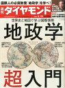 週刊 ダイヤモンド 2016年 2/13号 [雑誌]