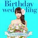 Birthday wedding(初回限定盤 TYPE-C CD DVD) 柏木由紀
